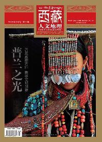西藏人文地理 [總第84期]:普蘭之光