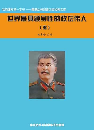 世界最具領導性的政壇偉人. 5