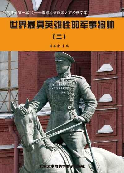世界最具英雄性的軍事將帥. 2