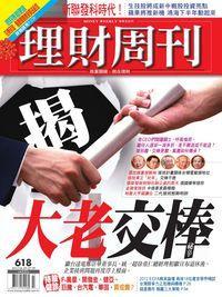 理財周刊 2012/06/29 [第618期]:揭大老交棒秘辛