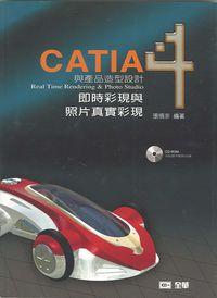 CATIA與產品造型設計:即時彩現與照片真實彩現. 4