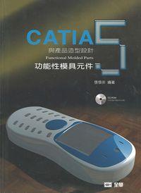 CATIA與產品造型設計:功能性模具元件. 5