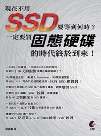 現在不用SSD要等到何時?:一定要買固態硬碟的時代終於到來!