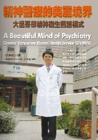 精神醫療的美麗境界:大溫哥華精神衛生照護模式