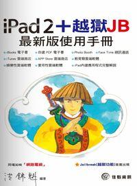 iPad2+越獄JB最新版使用手冊