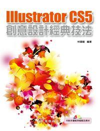 Illustrator CS5創意設計經典技法