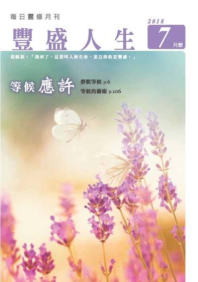 豐盛人生 [2018年07月號]:每日靈修月刊:等候應許