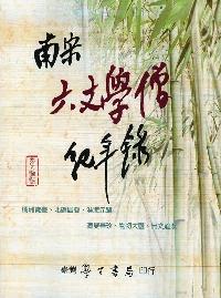 南宋六文學僧紀年錄