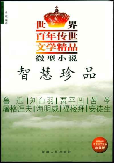 微型小說·智慧珍品
