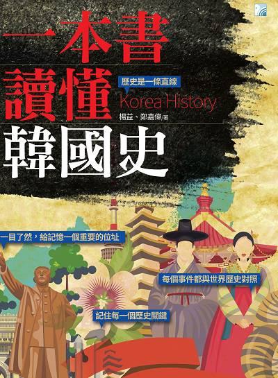 一本書讀懂韓國史