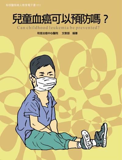 和信醫院病人教育電子書系列. 72, 兒童血癌可以預防嗎?