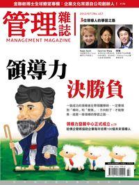 管理雜誌 [第457期]:領導力決勝負