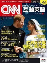 CNN互動英語 [第214期] [有聲書]:哈利王子與梅根.馬克爾的世紀婚禮