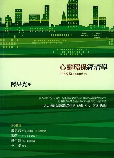 心靈環保經濟學
