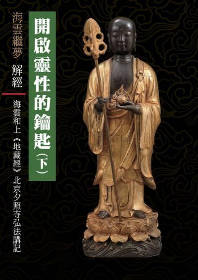 開啟靈性的鑰匙:海雲和上《地藏經》北京夕照寺弘法講記. 下