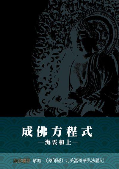 成佛方程式:海雲和上《藥師經》北美溫哥華弘法講記