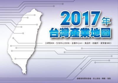 臺灣產業地圖. 2017年