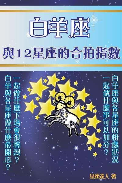 白羊座:與12星座的合拍指數