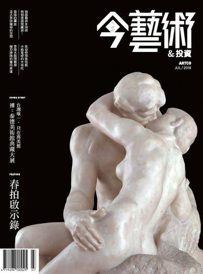 典藏今藝術&投資 [第310期]:春拍啟示錄