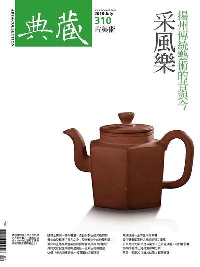 典藏古美術 [第310期]:采風樂 揚州傳統藝術的昔與今
