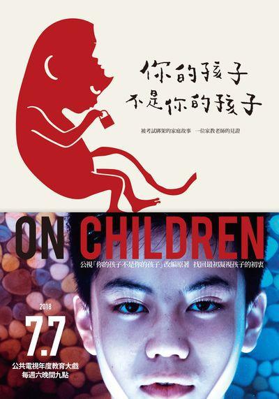 你的孩子不是你的孩子:被考試綁架的家庭故事:一位家教老師的見證