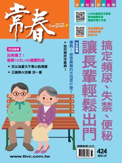 常春月刊 [第424期]:搞定頻尿、失禁、便秘 讓長輩輕鬆出門