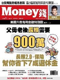 Money錢 [第130期]:父母老後長照需要900萬