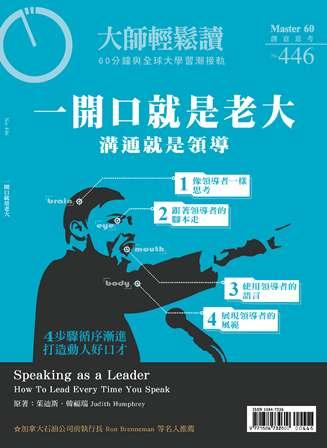 大師輕鬆讀 2012/07/04 [第446期] [有聲書]:一開口就是老大 : 溝通就是領導