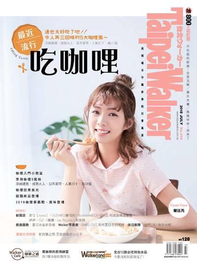 Taipei Walker [第255期]:最近流行吃咖哩