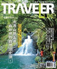 旅人誌 [第158期]:台灣山野古道, 森林裡的自然歷史課