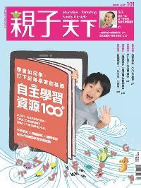 親子天下 [第101期]:自主學習 資源100+