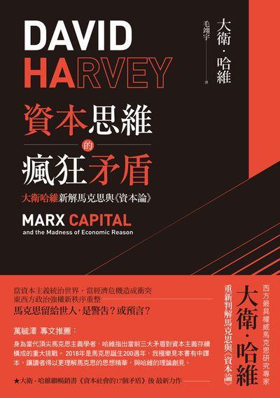 資本思維的瘋狂矛盾:大衛哈維新解馬克思與<<資本論>>