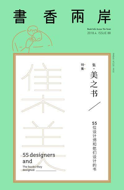 书香两岸 [总第88期]