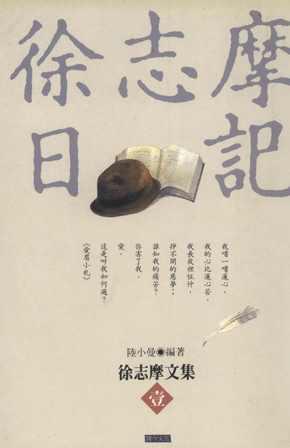 徐志摩日記