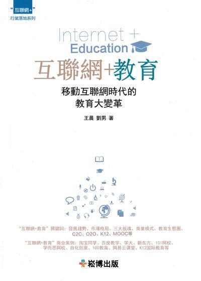 互聯網+教育:移動互聯網時代的教育大變革
