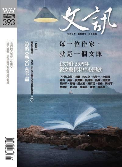 文訊 [第393期]:每一位作家, 就是一個文庫