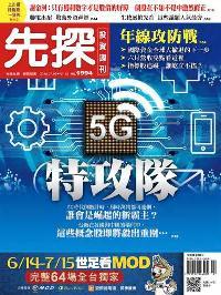 先探投資週刊 2018/07/06 [第1994期]:5G特攻隊