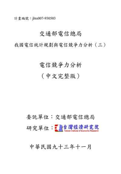 我國電信統計規劃與電信競爭力分析. 三, 電信競爭力分析中文完整版