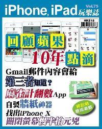 iPhone, iPad玩樂誌 [第75期]:回顧蘋果10年點滴