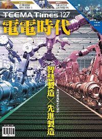 電電時代 [第127期]:智慧製造x先進製造