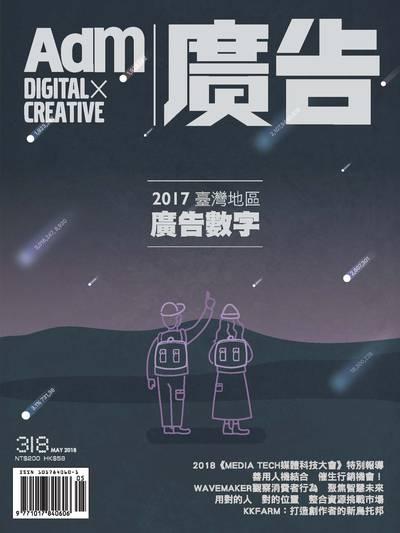 廣告雜誌 [第318期]:2017臺灣地區廣告數字