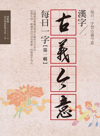 漢字古義今意每日一字. 第一輯