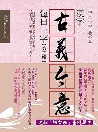 漢字古義今意每日一字. 第三輯