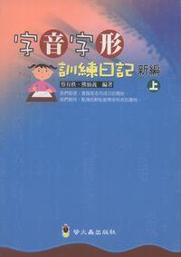 字音字形訓練日記新編. [上]