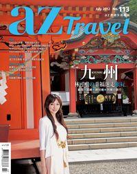 AZ旅遊生活 [第113期]:九州 林可唯 の幸福迷走旅行 福岡.宮崎.鹿兒島.列車小旅行