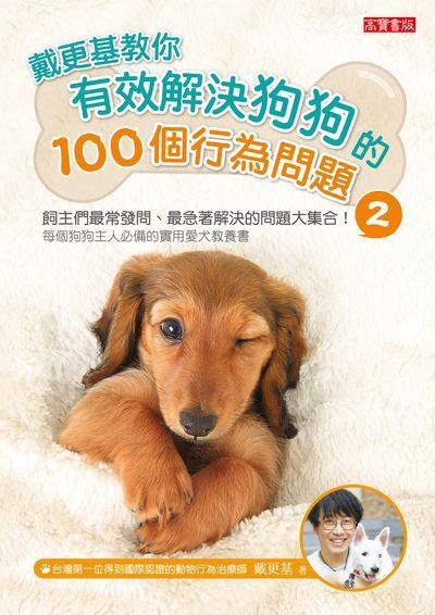 戴更基教你有效解決狗狗的100個行為. 2