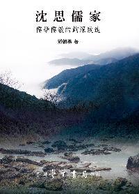 沈思儒家:儒學儒教的鉤深致遠