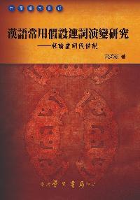 漢語常用假設連詞演變研究:兼論虛詞假借說