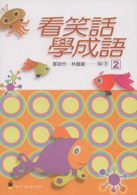 看笑話學成語. (2)