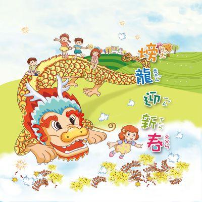 𪹚龍迎新春
